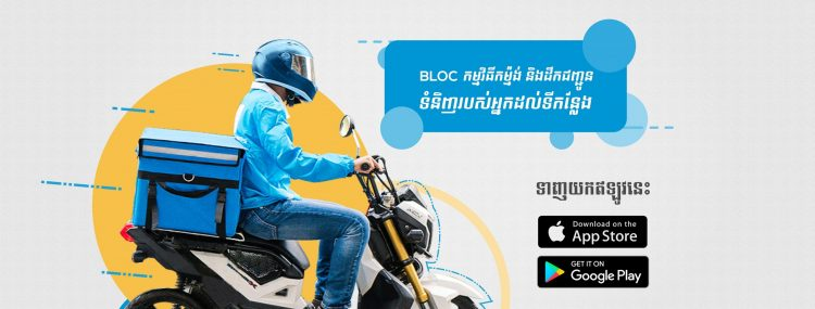 BLOC Delivery - food delivery in phnom penh